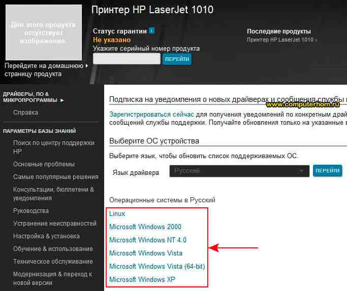Laserjet 1010 Драйвер Windows 7