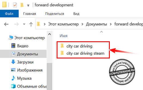 как не заходя в city car driving изменить разрешение экрана