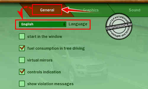 как в city car driving поменять язык интерфейса