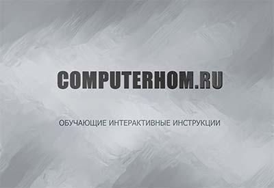 (c) Computerhom.ru