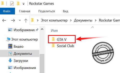 где сохранения gta 5