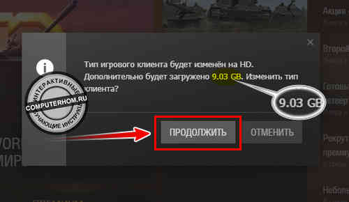 как установить hd клиент world of tanks