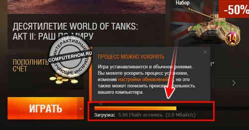 как скачать hd клиент world of tanks