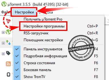 izmenit_papku_zagruzok_v_torrent_01.jpg