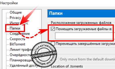 izmenit_papku_zagruzok_v_torrent_02.jpg