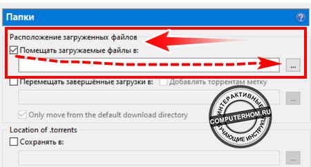 izmenit_papku_zagruzok_v_torrent_03.jpg