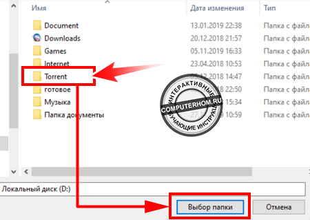 izmenit_papku_zagruzok_v_torrent_05.jpg
