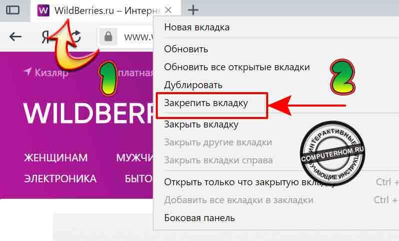 Как сделать ярлык на сайт в яндекс браузере оптимизация сайта Сокол