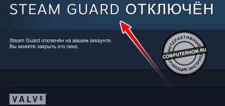 как отключить steam guard