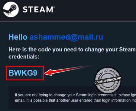 как поменять пароль через стим