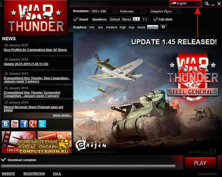 war thunder как перевести на русский язык