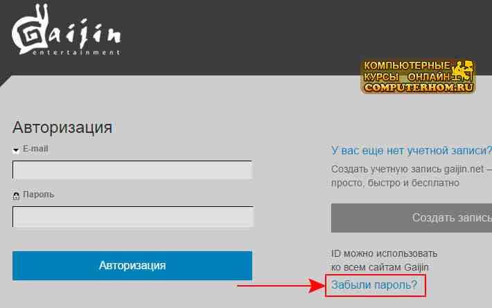 вар тандер восстановить пароль