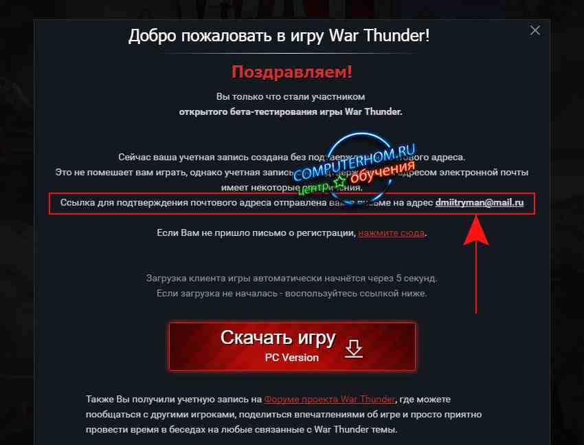 не пришло подтверждение war thunder