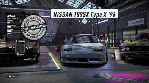 need for speed heat какую машину выбрать вначале игры
