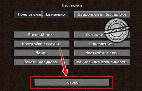 как поменять язык в майнкрафте на русский