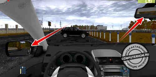 как настроить зеркала в city car driving