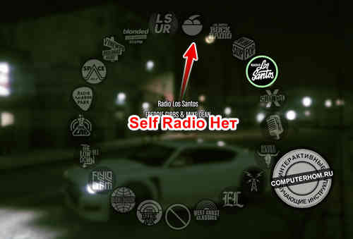 нет self radio в гта 5