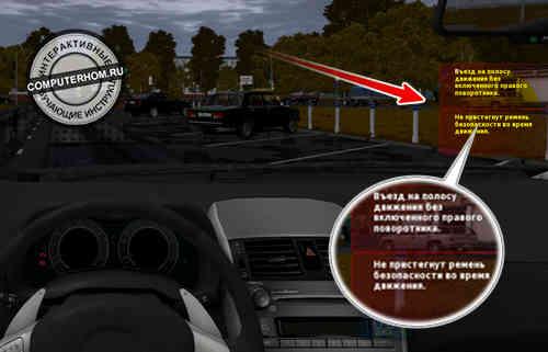 как отключить нарушения в city car driving