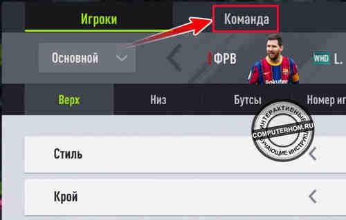 как поменять форму в fifa online 4