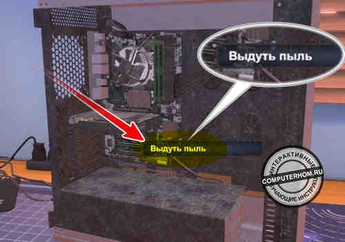 Как пропылесосить пк в pc building simulator
