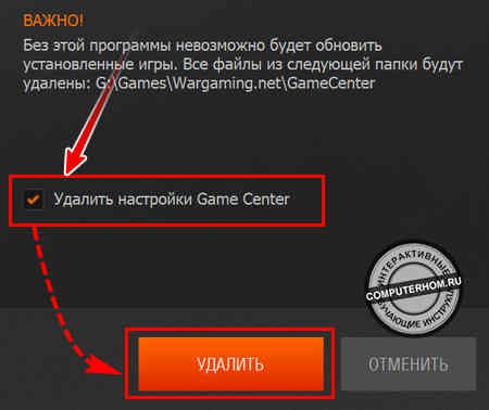 как удалить wargaming game center с компьютера