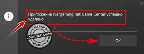 как удалить game center