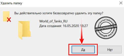 удалить папку world of tanks