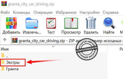как установить экстры в city car driving
