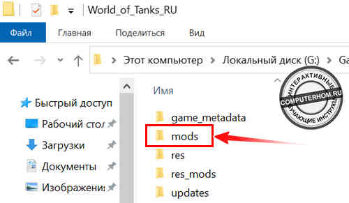 как установить озвучку в world of tanks
