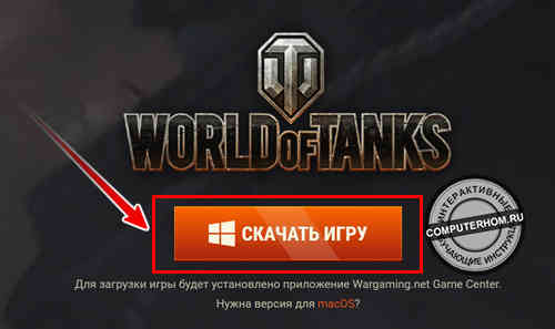 как установить world of tanks на компьютер