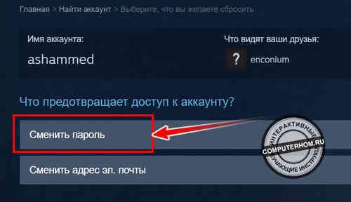 восстановление пароля стим
