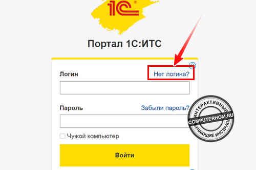 как зарегистрироваться в 1с итс
