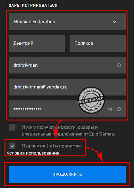 как зарегистрироваться на сайте epic games