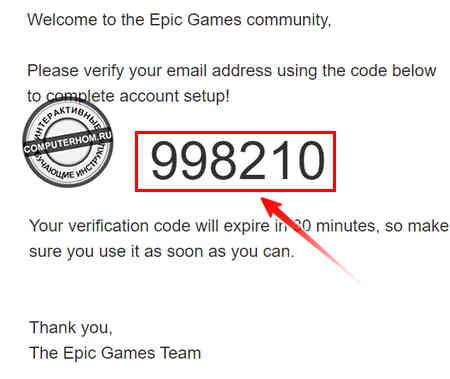 как создать аккаунт epic games
