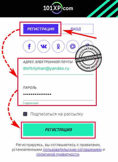 Фифа онлайн 4 регистрация